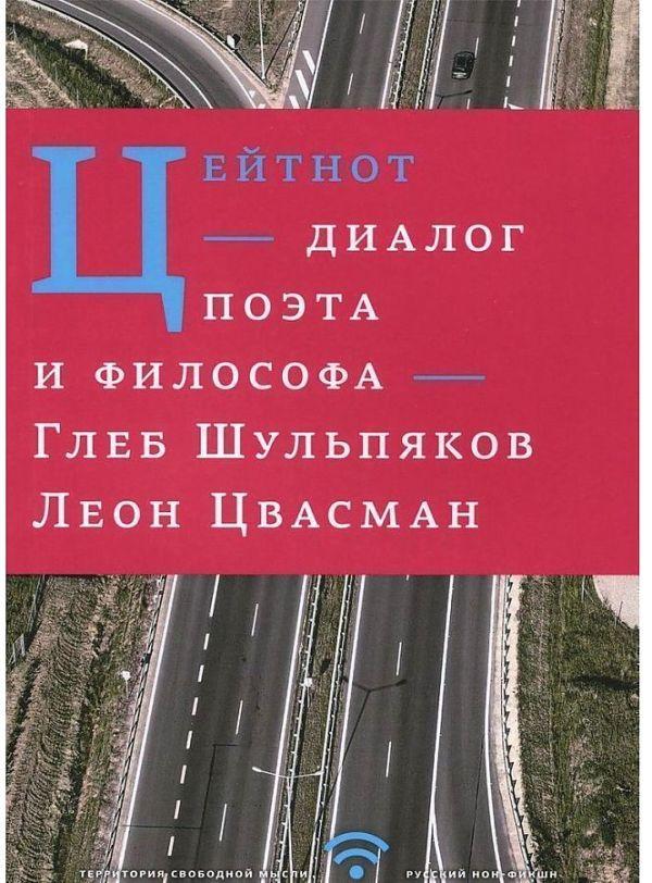 Цейтнот. Диалог поэта и философа Шульпяков Г.