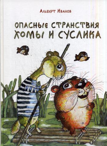 Опасные странствия Хомы и Суслика Иванов А.А.