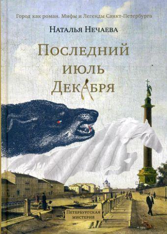 Последний июль декабря Нечаева Н.Г.