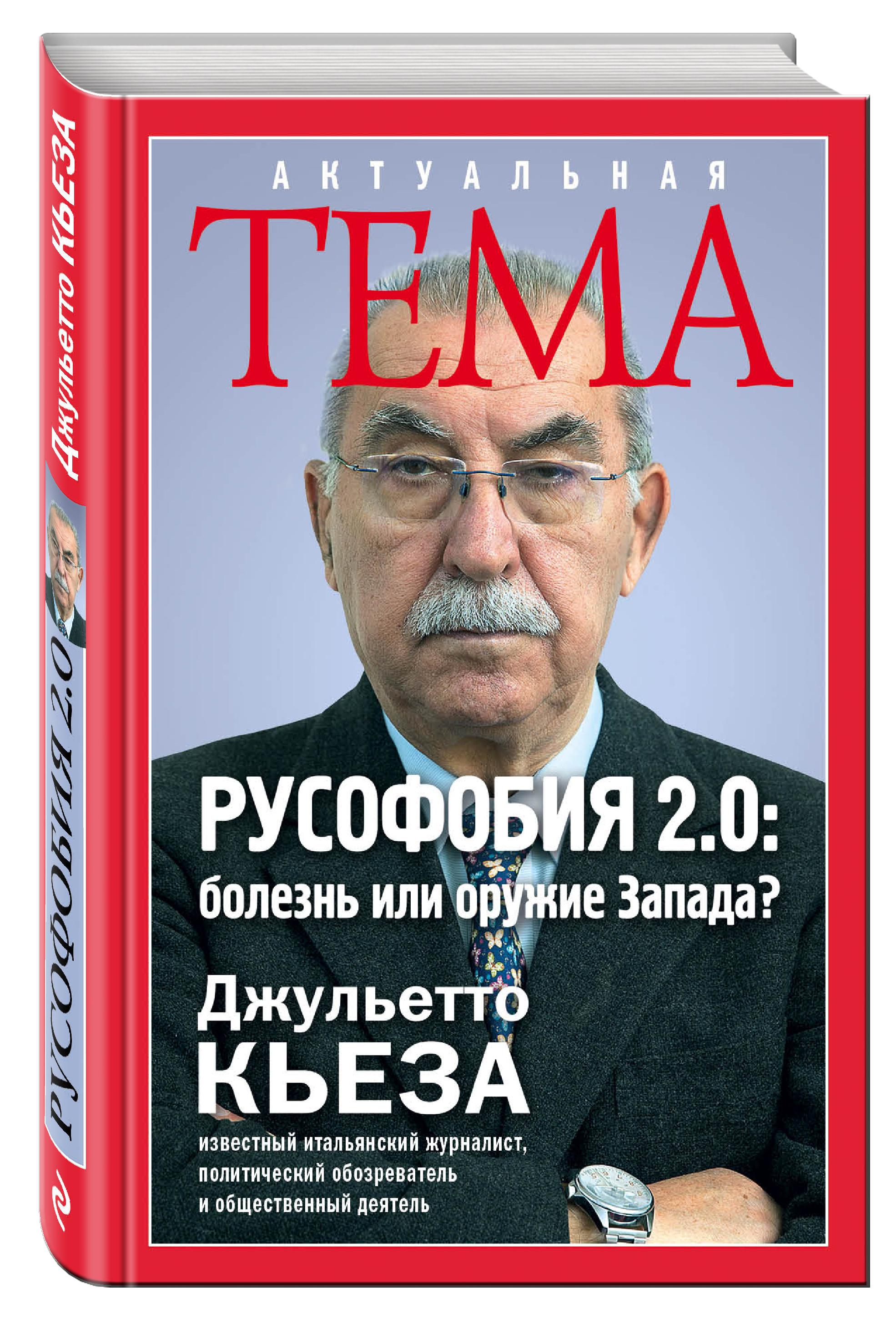 Кьеза Дж. Русофобия 2.0: болезнь или оружие Запада? книги эксмо русофобия антироссийское лобби в сша