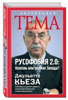 Кьеза Дж. - Русофобия 2.0: болезнь или оружие Запада?' обложка книги
