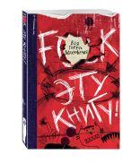 Шоу Д. - F**k эту книгу! Вся горечь вдохновения' обложка книги