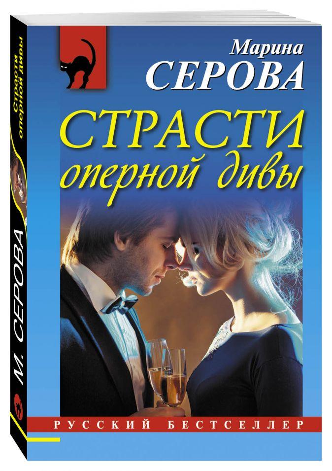 Марина Серова - Страсти оперной дивы обложка книги