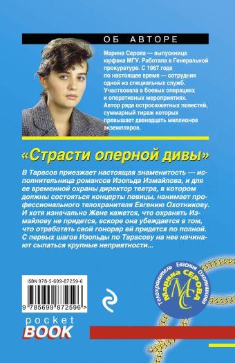 Страсти оперной дивы Марина Серова