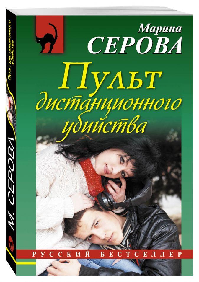 Марина Серова - Пульт дистанционного убийства обложка книги