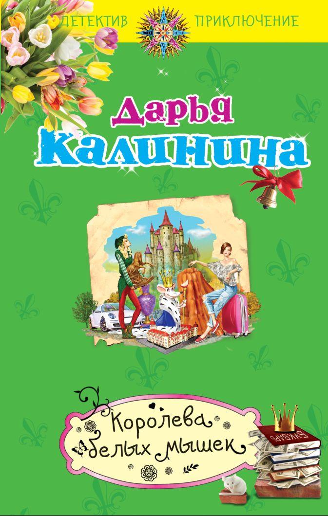 Дарья Калинина - Королева белых мышек обложка книги