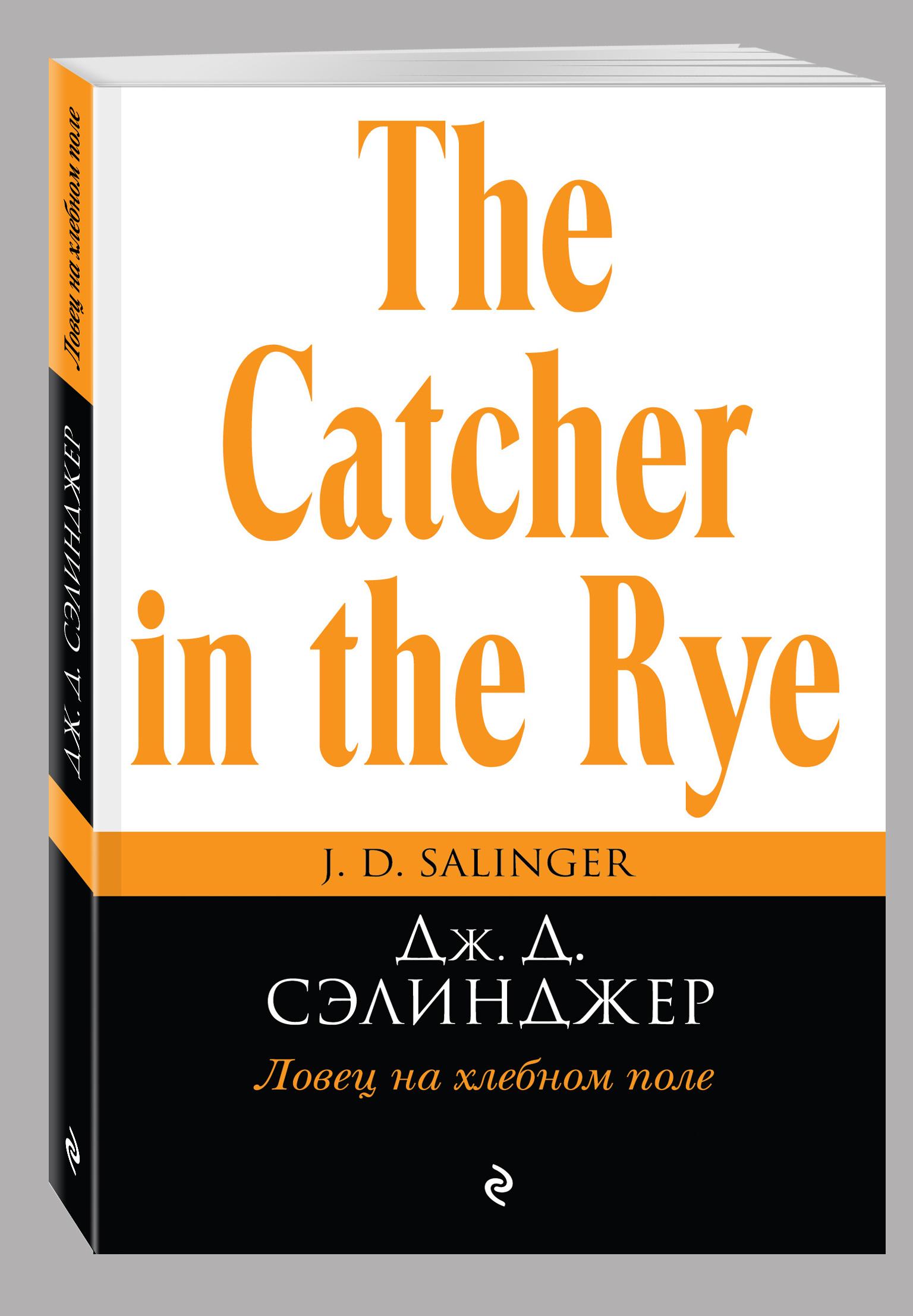 Сэлинджер Дж.Д. Ловец на хлебном поле the catcher in the rye