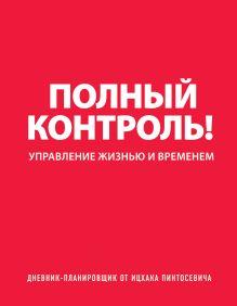 Мощная система тайм-менеджмента (красная) (комплект)
