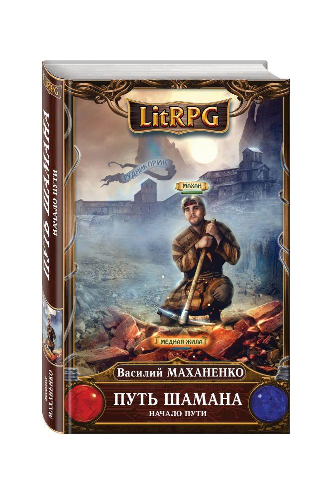 Василий Маханенко - Путь Шамана. Начало Пути обложка книги