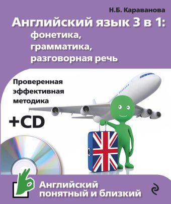 Английский язык 3 в 1: фонетика, грамматика, разговорная речь + компакт-диск MP3 Н.Б. Караванова