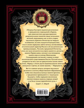 Православие. Самодержавие. Народность Сергей Семенович Уваров