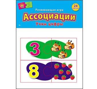 АССОЦИАЦИИ В ПАКЕТЕ. УЧИМ ЦИФРЫ (Арт. ИН-1004)