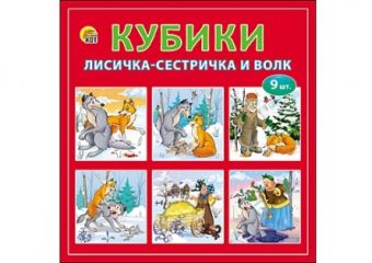 КУБИКИ ПЛАСТИКОВЫЕ 9 шт. ЛИСИЧКА-СЕСТРИЧКА И ВОЛК(Арт. И-1375)