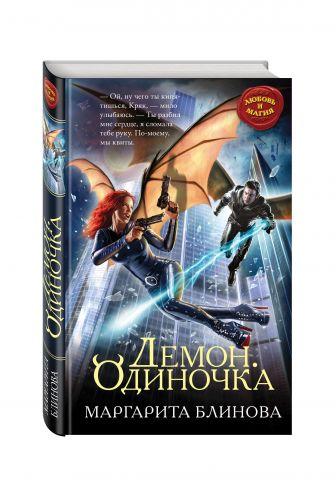 Маргарита Блинова - Демон. Одиночка обложка книги