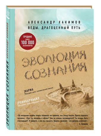 Эволюция сознания Александр Хакимов