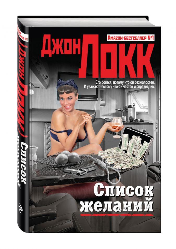 Джон Локк - Список желаний обложка книги