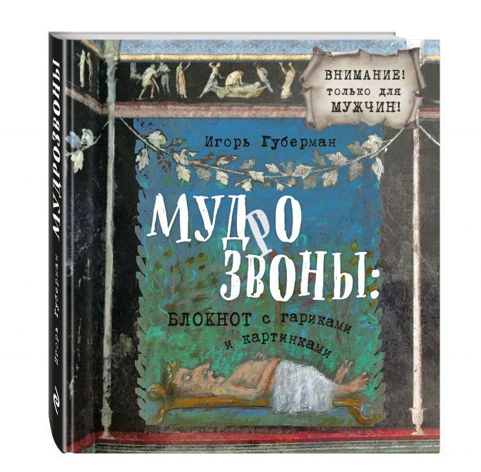 Игорь Губерман - Мудрозвоны: блокнот с гариками и картинками обложка книги