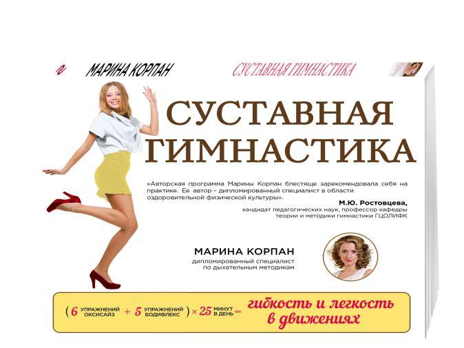 Суставная гимнастика: стройная фигура, осанка, походка Марина Корпан