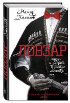 Халилов Д. - Ловзар' обложка книги