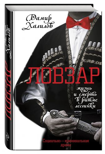 Дамир Халилов - Ловзар обложка книги