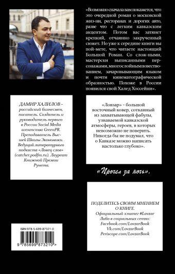 Ловзар Дамир Халилов