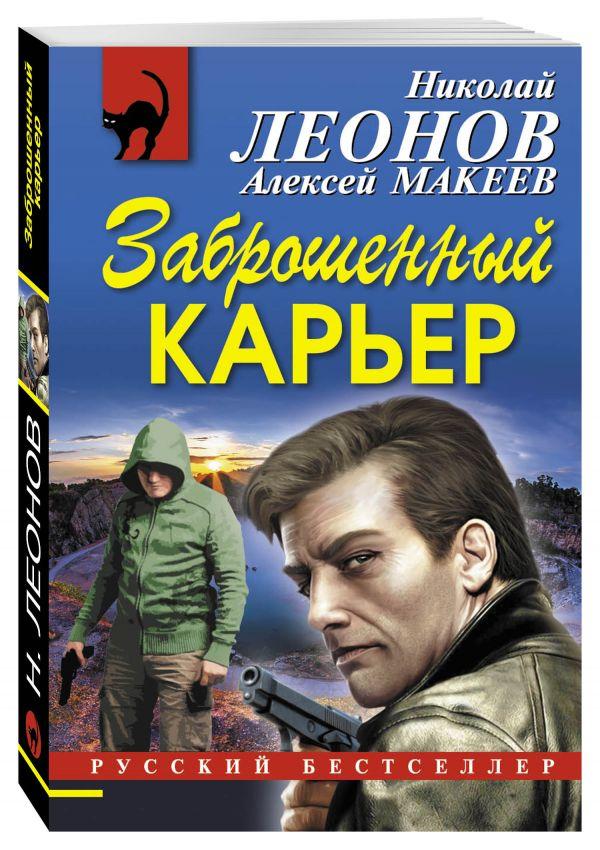 Заброшенный карьер Леонов Н.И., Макеев А.В.