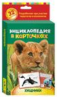 Хищники. Энциклопедия в карточках