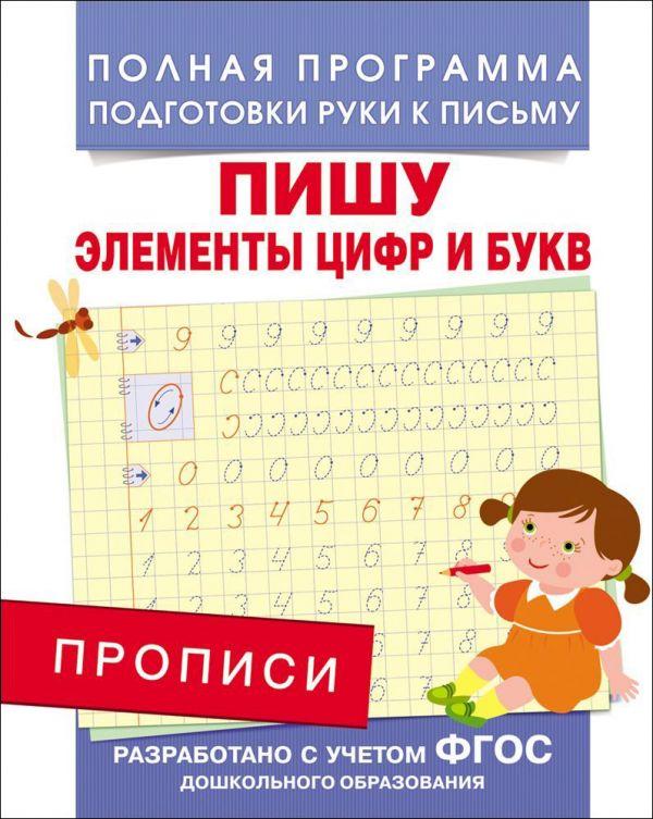 Столяренко А. В. Прописи. Пишу элементы цифр и букв шестакова и б я пишу элементы букв