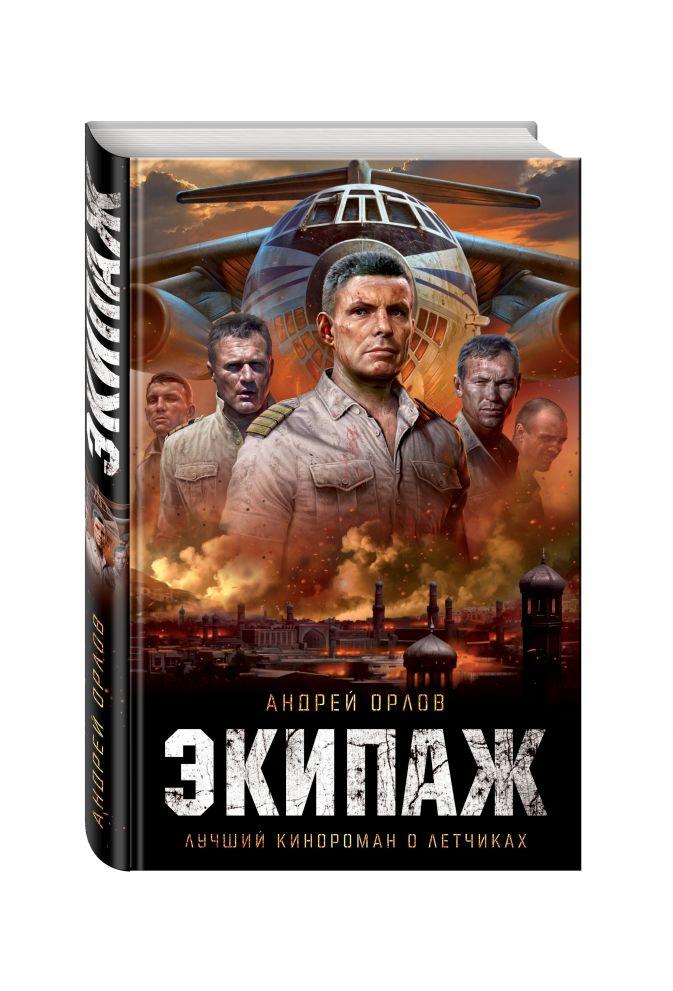 Андрей Орлов - Экипаж. Предельный угол атаки обложка книги