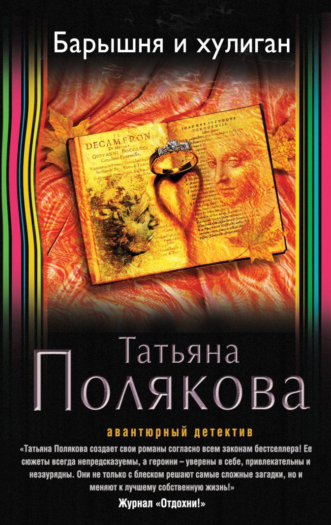 Татьяна Полякова - Барышня и хулиган обложка книги