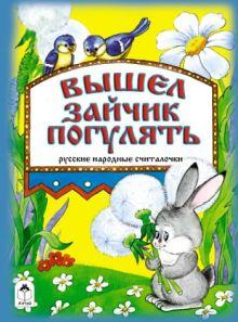 Вышел зайчик погулять (книжки на картоне)