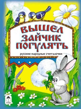 Вышел зайчик погулять (книжки на картоне) О. Анисимова