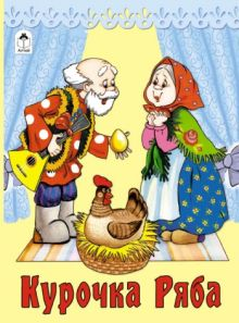 Курочка Ряба (книжки на картоне)
