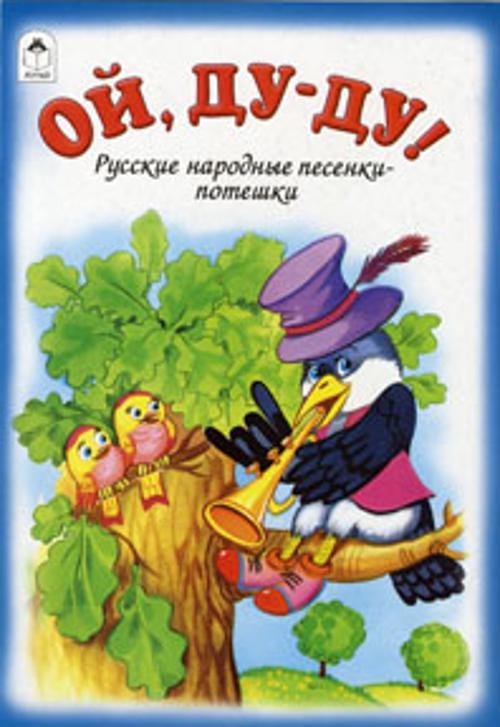 Е. Белозерцева Ой, ду-ду! (книжки на картоне)