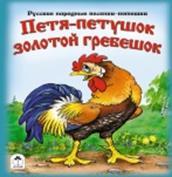 Петя-петушок золотой гребешок (книжки на картоне)