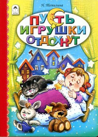 Пусть игрушки отдохнут (книжки на картоне ) Е.Кузнецова, Н.Томилина