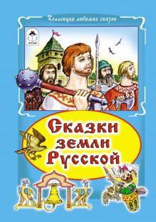 Сказки земли русской (Коллекция любимых сказок,интегральный переплёт)