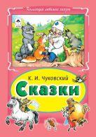 Сказки Чуковского (Коллекция любимых сказок, интегральный переплёт)