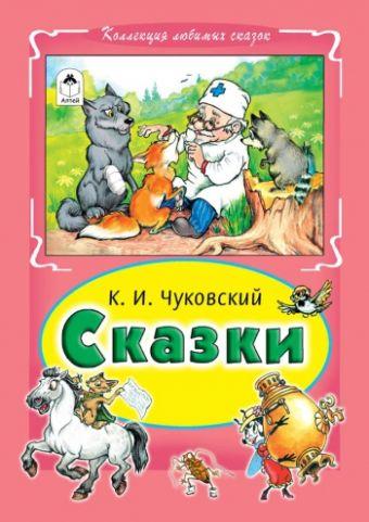 Сказки Чуковского (Коллекция любимых сказок, интегральный переплёт) К. Чуковский