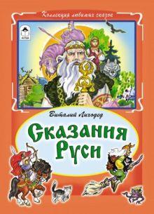Сказания Руси (Коллекция любимых сказок (интегральный переплёт)