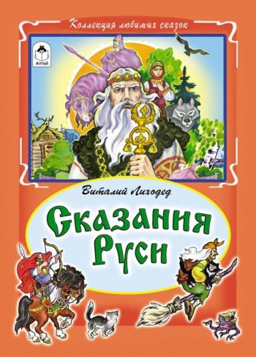 Сказания Руси (Коллекция любимых сказок (интегральный переплёт) В.Лиходед, С.Даниленко