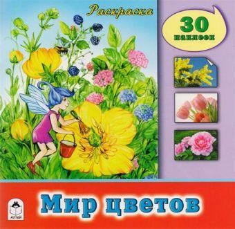 Мир цветов (познавательные раскраски с накл.)