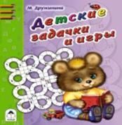 Детские задачки и игры (раскраска в дорогу) М. Дружинина, Н. Губарева