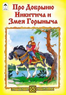 Про Добрыню Никитича и Змея Горыныча(русские народные сказки)