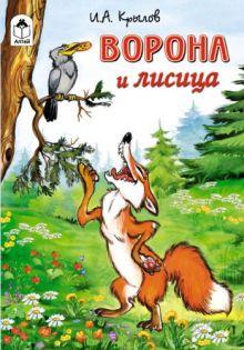Ворона и лисица ( Сказки)