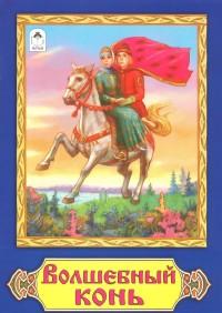 Волшебный конь( Сказки)
