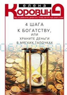 4 шага к богатству, или храните деньги в мягких тапочках Коровина Е.А.