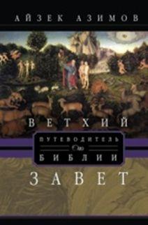Путеводитель по Библии. Ветхий завет - фото 1