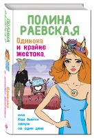 Раевская П. - Одинока и крайне жестока, или Как выйти замуж за один день' обложка книги