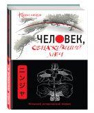 Матвиишин А.Н. - Человек, обнаживший меч' обложка книги